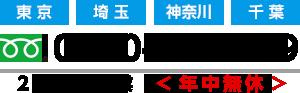 東京、埼玉、神奈川、千葉、フリーダイヤル0120-959-299、24時間営業<年中無休>