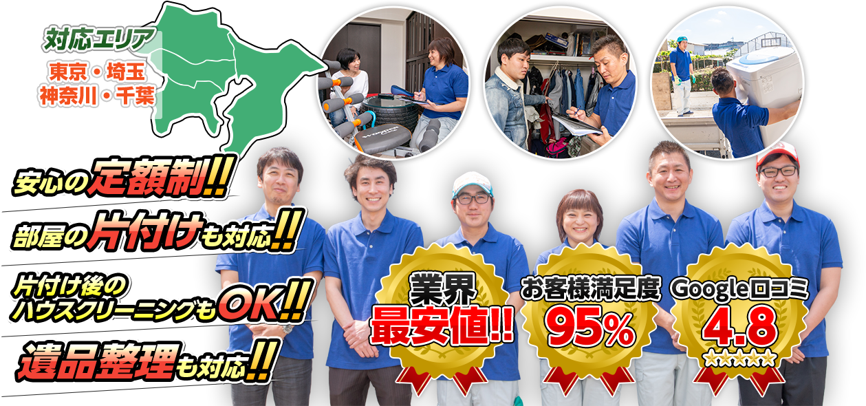 業界最安値!お客様満足度95%、Googleクチコミ4.8
