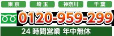お電話0120-959-299、24時間営業 年中無休